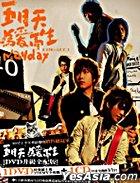 『為愛而生(DVD升級全配版)』五月天