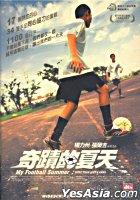 《奇蹟的夏天》DVD