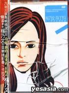 楊乃文『Faith』DVD